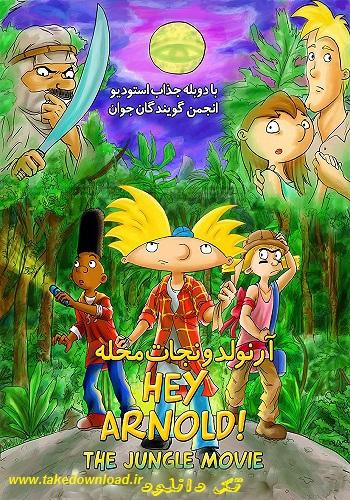 hey-arnold-the-movie-2002